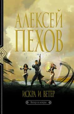 «Искра и ветер» Алексей Пехов