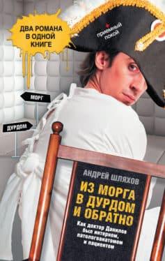 «Из морга в дурдом и обратно (сборник)» Андрей Левонович Шляхов