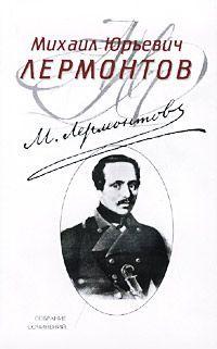 «Каллы» Михаил Лермонтов