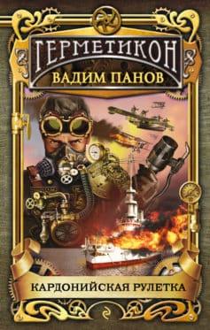 «Кардонийская рулетка» Вадим Панов