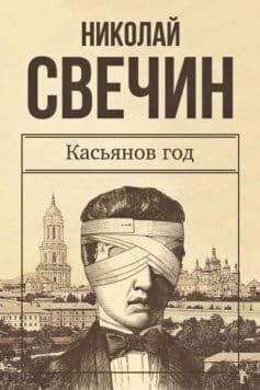 «Касьянов год» Николай Свечин