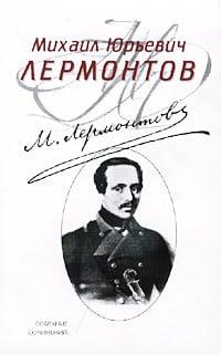 «Кавказец» Михаил Лермонтов
