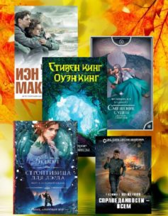 ТОП-10 книг октября 2018 года