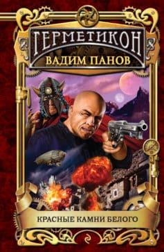 «Красные камни Белого» Вадим Панов
