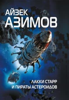 «Лакки Старр и пираты астероидов» Айзек Азимов