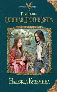 «Летящая против ветра» Надежда Михайловна Кузьмина