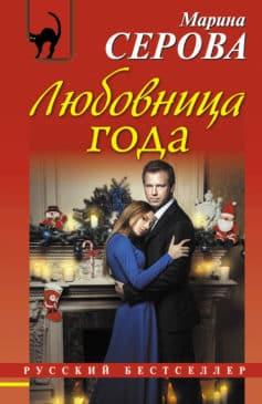 «Любовница года» Марина Сергеевна Серова