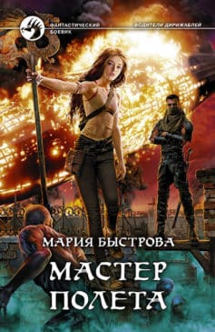 «Мастер полета» Мария Быстрова