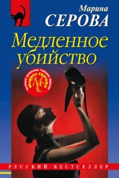 «Медленное убийство» Марина Сергеевна Серова