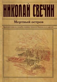 «Мертвый остров» Николай Свечин