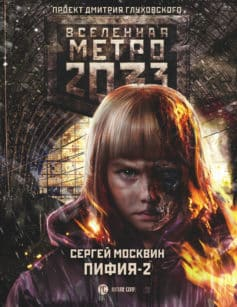 «Метро 2033: Пифия-2. В грязи и крови» Сергей Львович Москвин