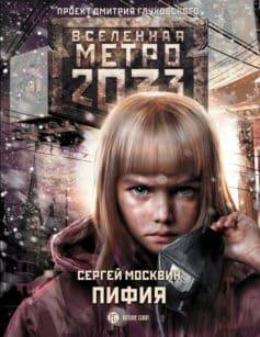 «Метро 2033: Пифия» Сергей Львович Москвин