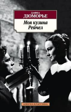 «Моя кузина Рейчел» Дафна Дюморье