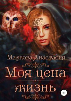 «Моя цена – жизнь» Анастасия Маркова