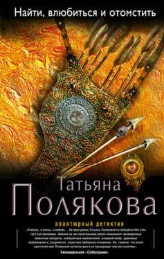 «Найти, влюбиться и отомстить» Татьяна Викторовна Полякова