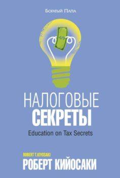 «Налоговые секреты» Роберт Тору Кийосаки
