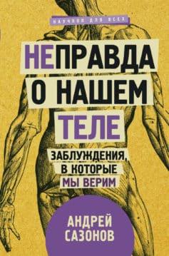 «[Не]правда о нашем теле. Заблуждения, в которые мы верим» Андрей Сазонов