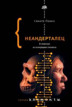 Неандерталец. В поисках исчезнувших геномов