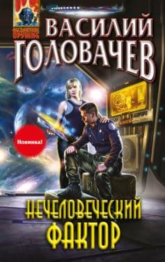 «Нечеловеческий фактор» Василий Головачев