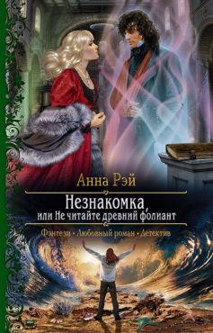 «Незнакомка, или Не читайте древний фолиант» Анна Рэй