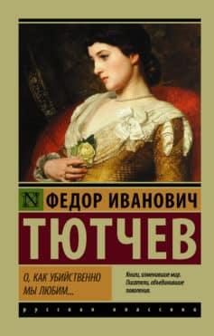«О, как убийственно мы любим… (сборник)» Федор Иванович Тютчев
