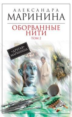 «Оборванные нити. Том 2» Александра Маринина