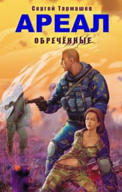 «Обреченные» Сергей Тармашев