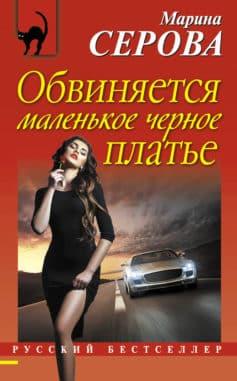 «Обвиняется маленькое черное платье» Марина Сергеевна Серова