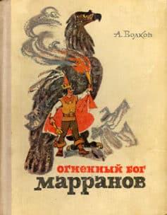 «Огненный бог Марранов» Александр Волков