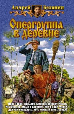 «Опергруппа в деревне» Андрей Олегович Белянин
