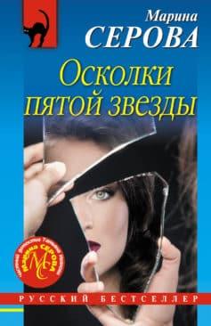 «Осколки пятой звезды» Марина Сергеевна Серова