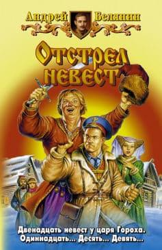 «Отстрел невест» Андрей Олегович Белянин