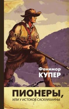 «Пионеры, или У истоков Саскуиханны» Джеймс Фенимор Купер