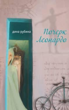 «Почерк Леонардо» Дина Ильинична Рубина