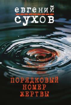 «Порядковый номер жертвы» Евгений Евгеньевич Сухов