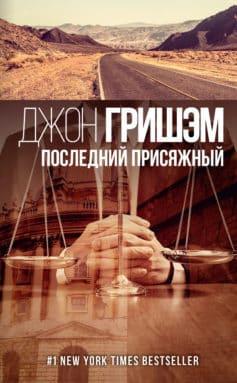 «Последний присяжный» Джон Гришэм