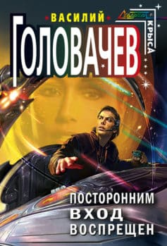 «Посторонним вход воспрещен» Василий Головачев