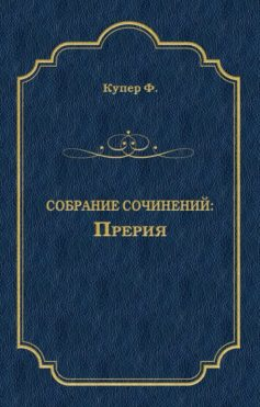 «Прерия» Джеймс Фенимор Купер