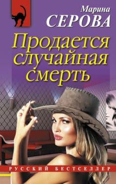 «Продается случайная смерть» Марина Сергеевна Серова