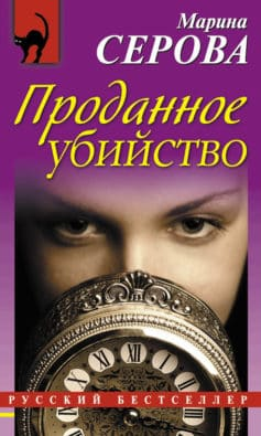 «Проданное убийство» Марина Сергеевна Серова