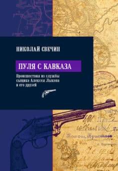 «Пуля с Кавказа» Николай Свечин
