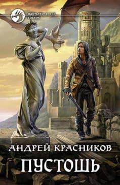 «Пустошь» Андрей Андреевич Красников