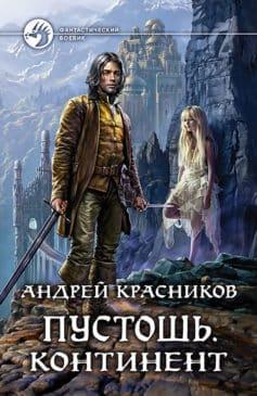 «Пустошь. Континент» Андрей Андреевич Красников