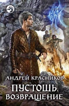 «Пустошь. Возвращение» Андрей Андреевич Красников