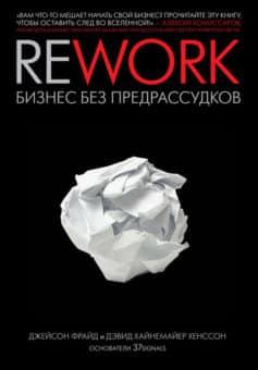 «Rework: бизнес без предрассудков» Дэвид Хайнемайер Хенссон, Джейсон Фрайд