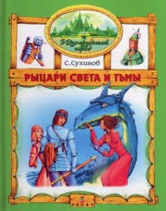 «Рыцари Света и Тьмы» Сергей Стефанович Сухинов