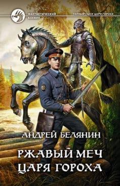 «Ржавый меч царя Гороха» Андрей Олегович Белянин