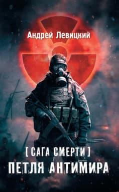 «Сага смерти. Петля Антимира» Андрей Левицкий