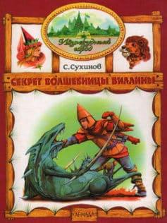 «Секрет волшебницы Виллины» Сергей Стефанович Сухинов
