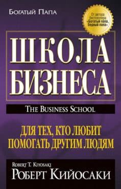 «Школа бизнеса» Роберт Тору Кийосаки, Шэрон Л. Лектер